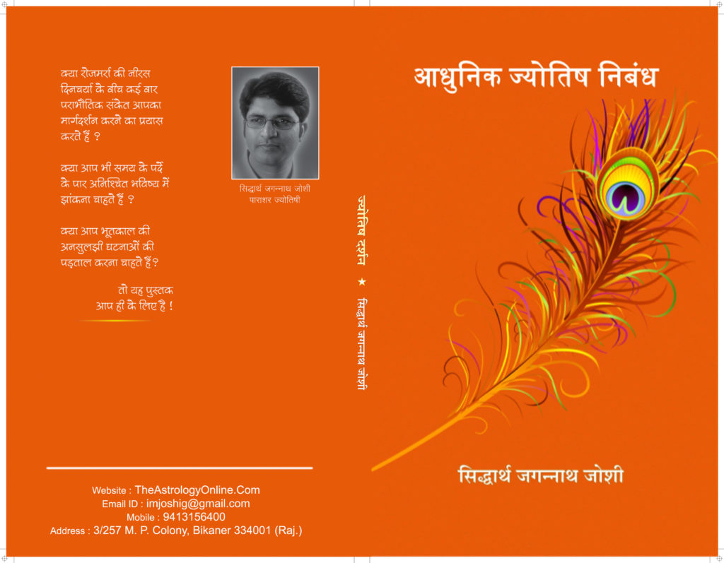 aadhunik jyotish nibandh Astrology Book By Astrologer Sidharth